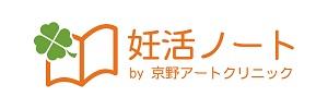 妊活ノート by 京野アートクリニック